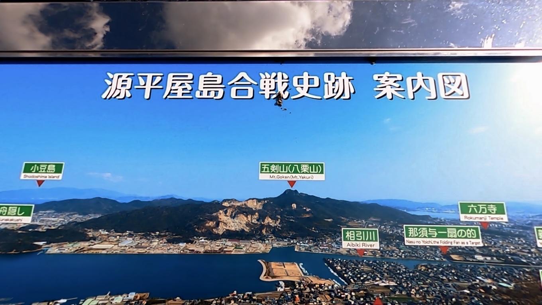 屋島は源平合戦の地としても有名だ