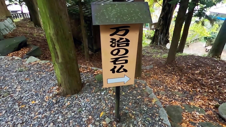 岡本太郎が感嘆したという万治の石仏 まんじのせきぶつ を見に行く