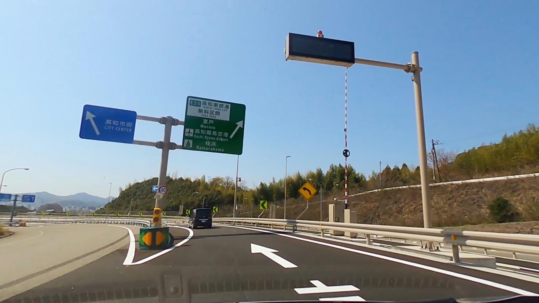 ここから新しくできた導入路へと 右側の道を走行していく