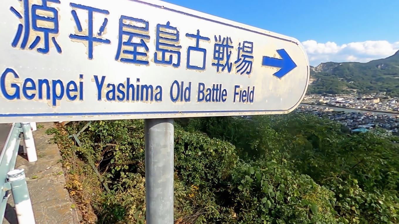 源平合戦の地として知られる