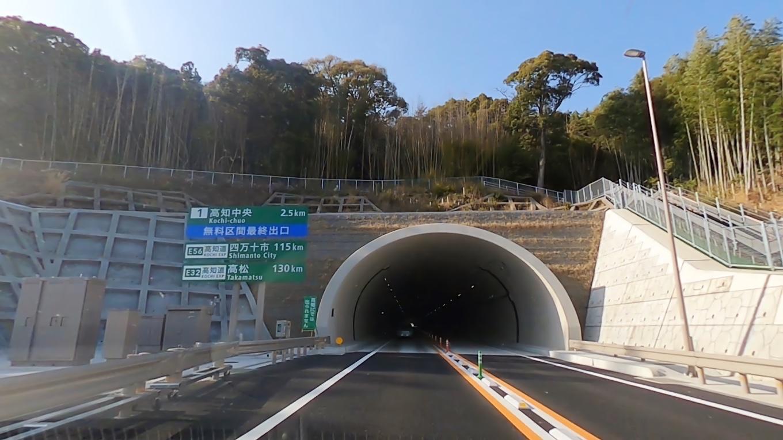 五台山トンネルの手前から 早くも無料区間最終出口の表示が出ていた