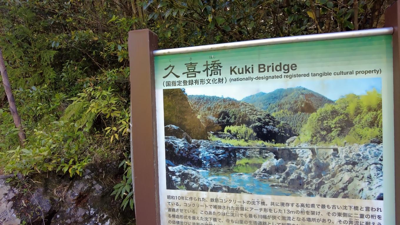 久喜沈下橋の説明看板