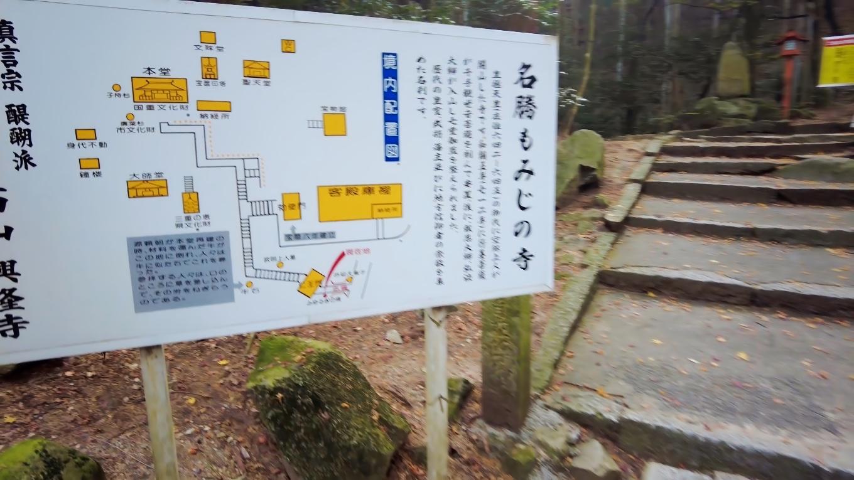 西山興隆寺は名勝もみじの寺として 紅葉の名所として知られる