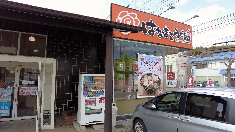 吉野家×はなまるうどん倉敷児島店に到着だ