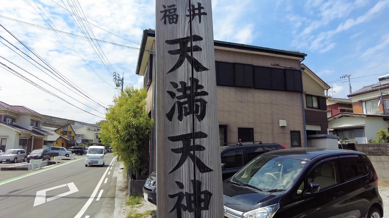 福井天満天神宮に到着