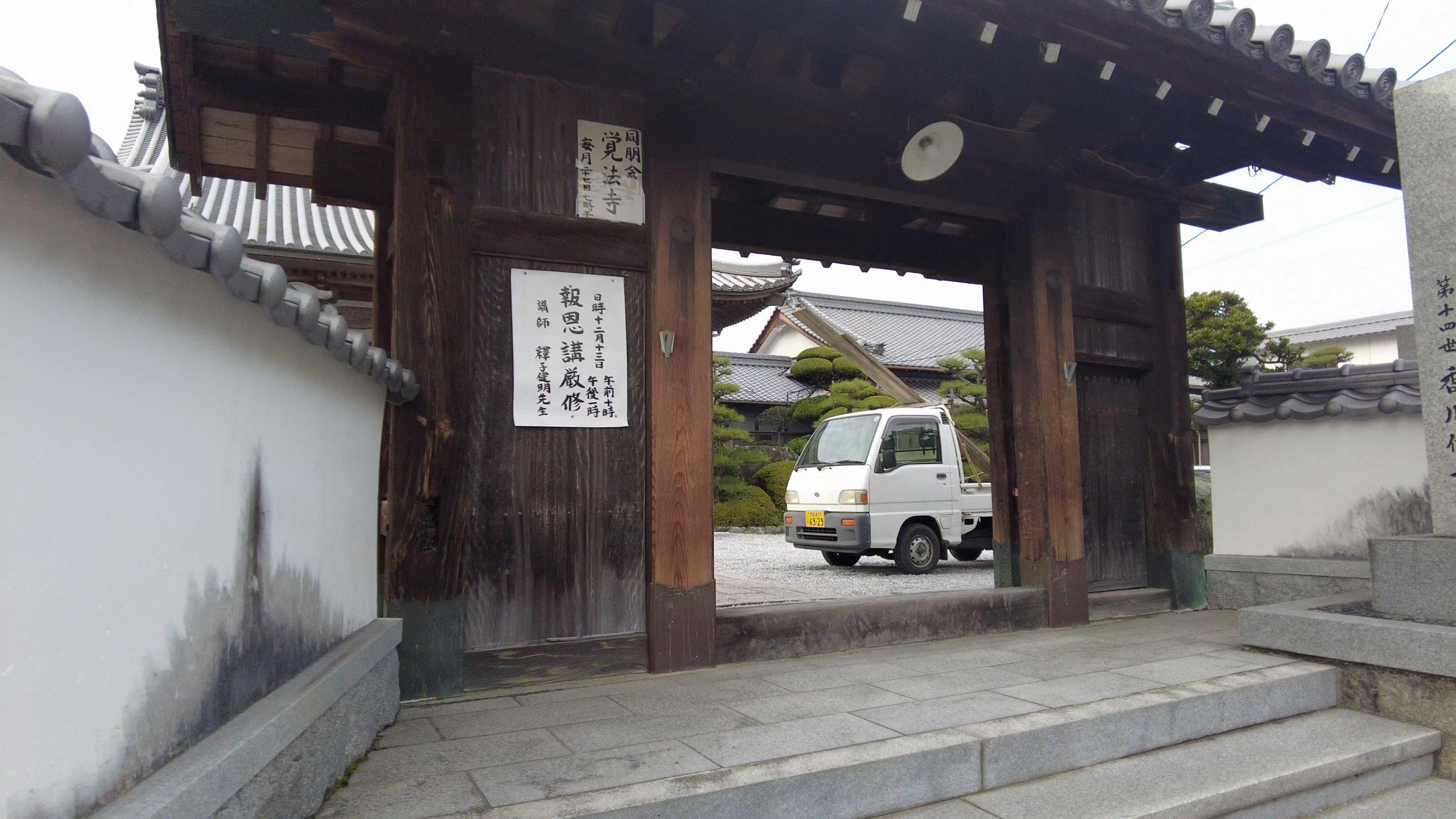 お寺の前を通過