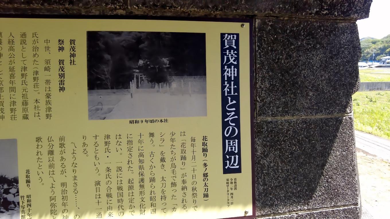 また賀茂神社秋祭りでは 花取踊りを奉納している