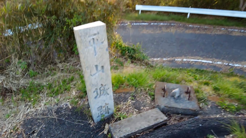 平山城跡の石碑が建っている