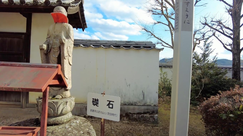 奈良時代の国分寺跡は現在の場所と重複していて 全容は明らかで無い
