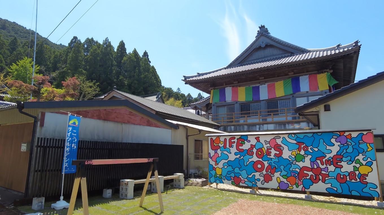 岩本寺は 近年ポップアートとコラボレーションしている