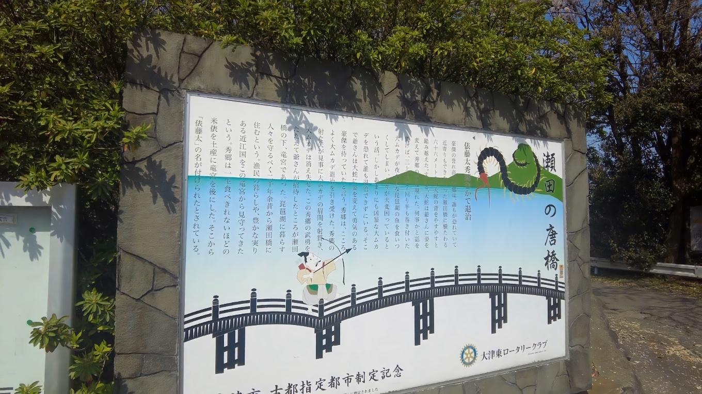 瀬田唐橋を制する者は天下を制す といわれるほど重要だった