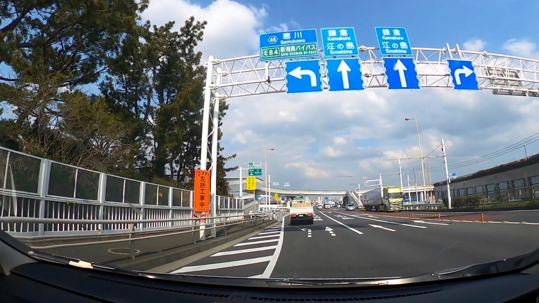 新湘南バイパスに入る