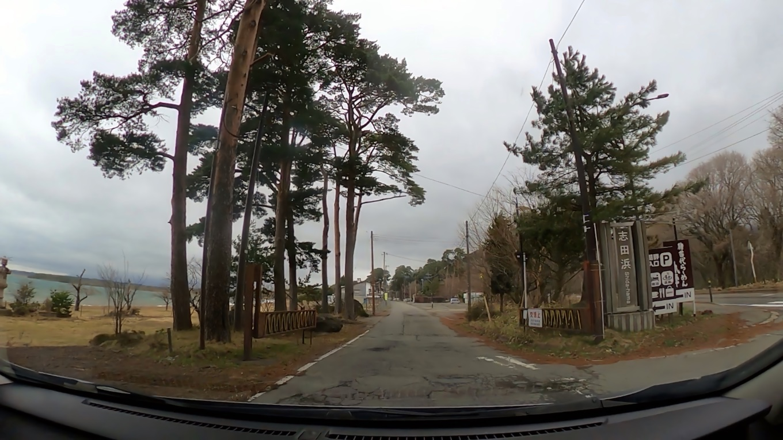 車で少し先の志田浜駐車場に移動
