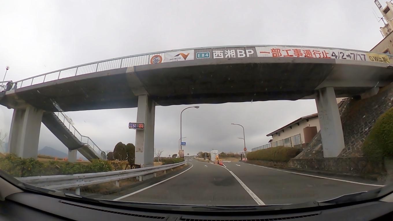 車に戻り アネスト岩田ターンパイク箱根を下りていく