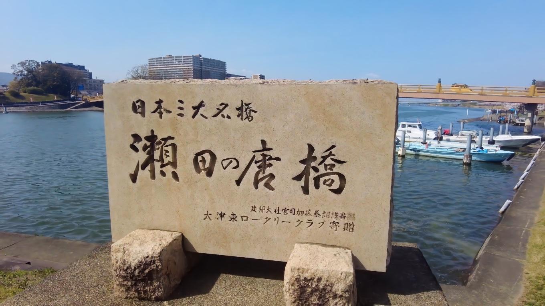 日本三大名橋の碑があった