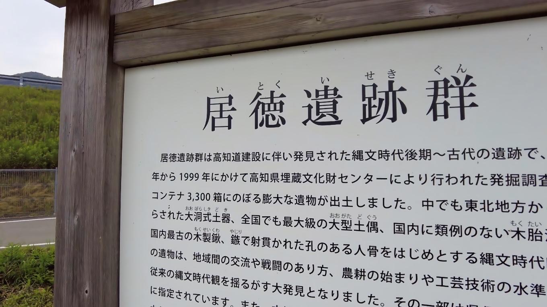 居徳遺跡群の看板