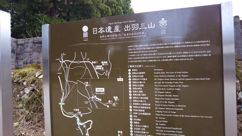 日本遺産の看板