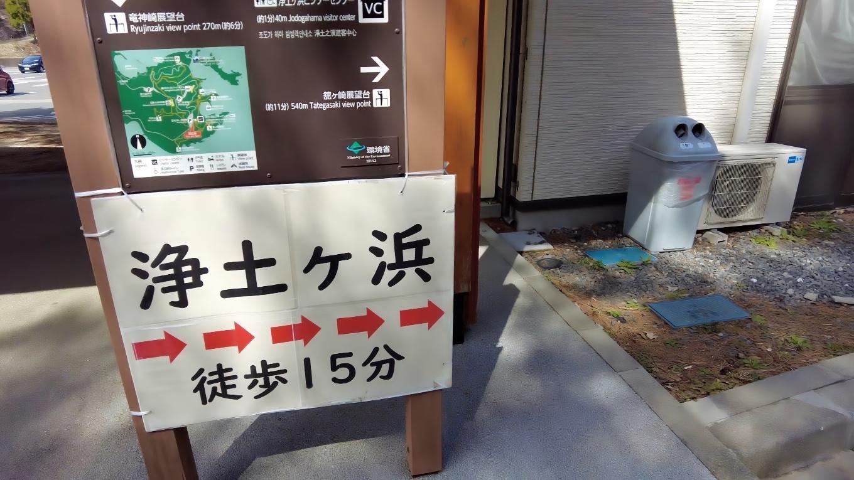 浄土ヶ浜に向かって歩いて行く