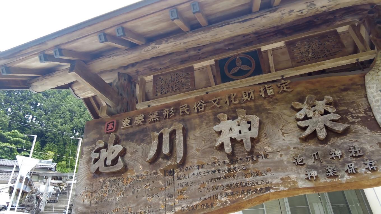 池川神社 いけがわじんじゃ にやってきた