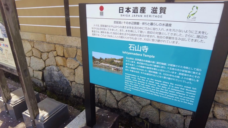 石山寺は 日本遺産に指定されている