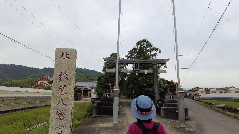 松尾八幡宮の鳥居に到着