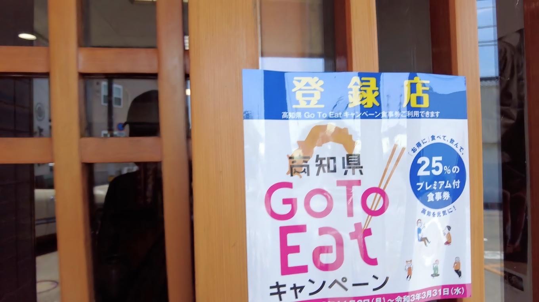 高知県のGOTOイート商品券も使える