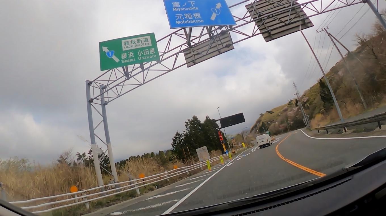 箱根峠で箱根新道に入る