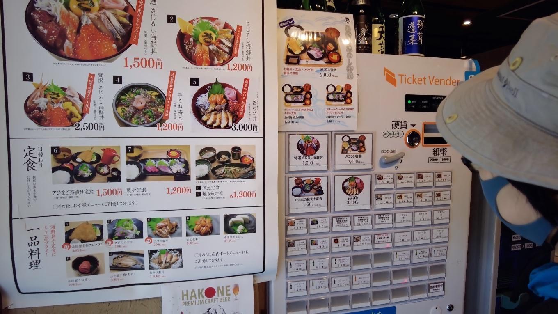 入り口の自動販売機でまず食券を買うシステムのようだ