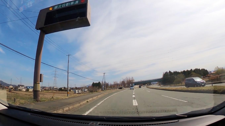 盛岡で東北自動車道に入る