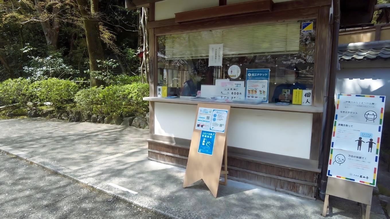 入山料は600円