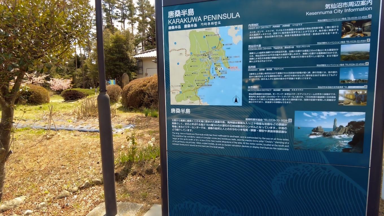 現在地は唐桑半島の先っぽだ
