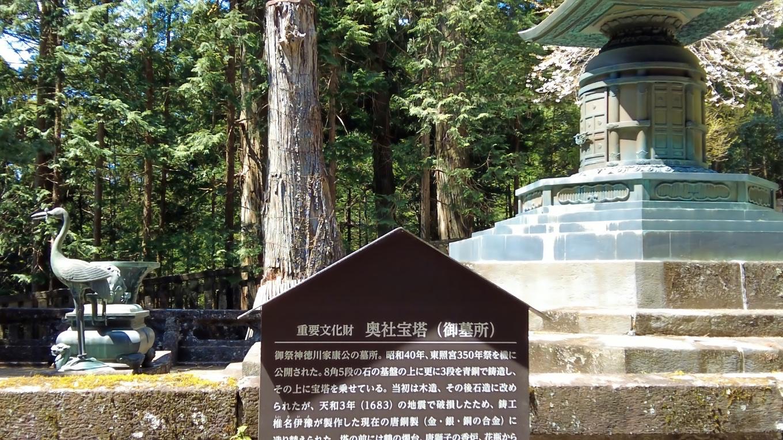 奥社宝塔 徳川家康墓所