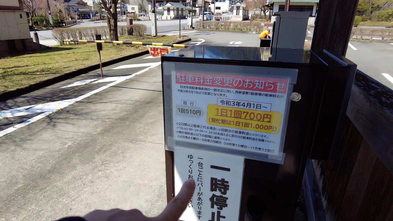 駐車場に到着したが ネットで調べて510円だと思っていた駐車料金が700円に値上げされていた 汗
