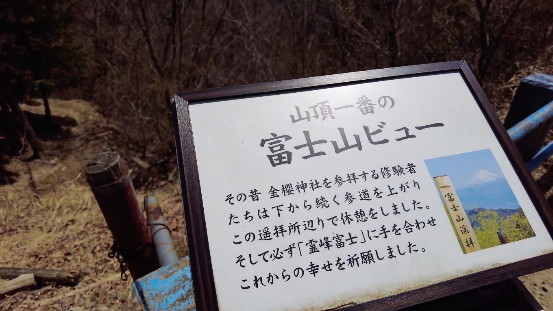 山頂一番の富士山ビューポイントにやってきたが やはり全く見えない
