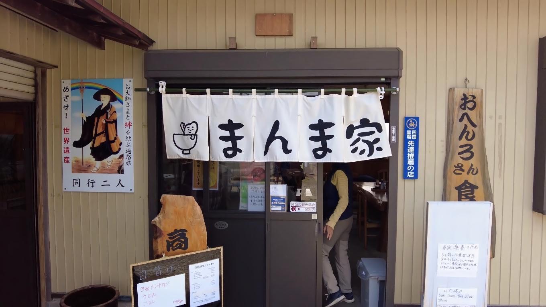 まんま家は 徳島県阿波市土成町高尾法教田81にある食堂だ