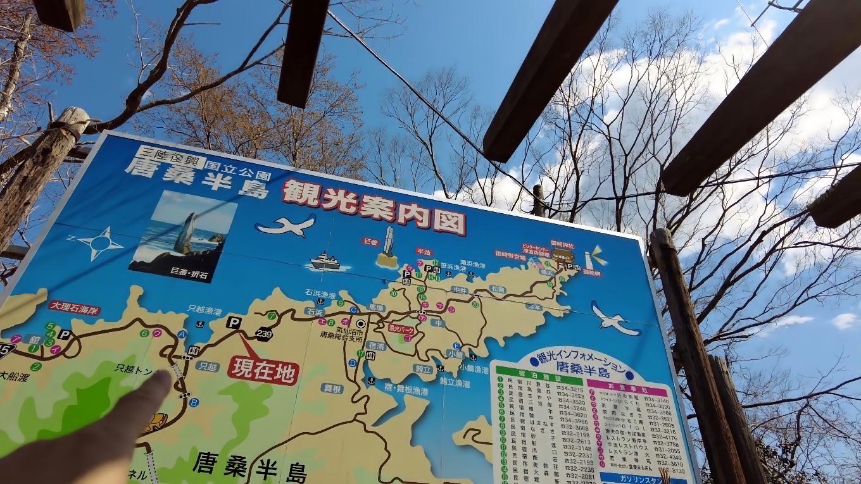 観光案内看板で 場所を確認する