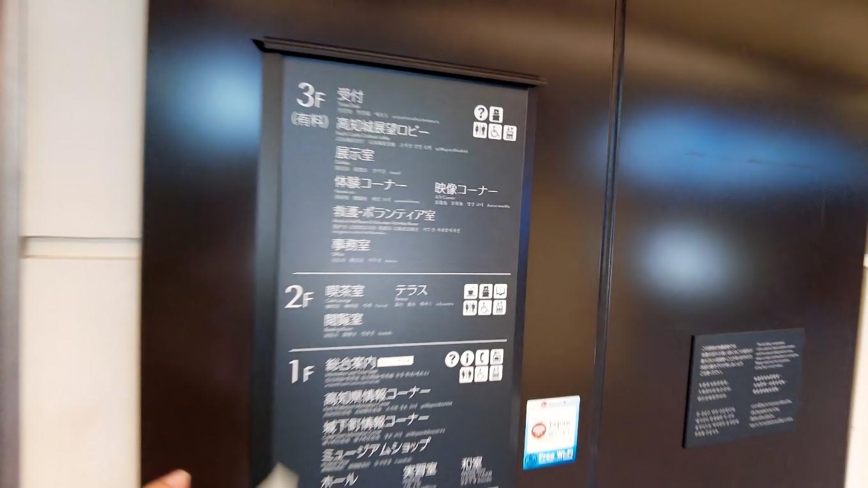 3階が展示室なので エレベーターで向かう