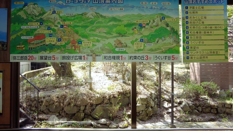 山頂の見どころマップが掲示されていた