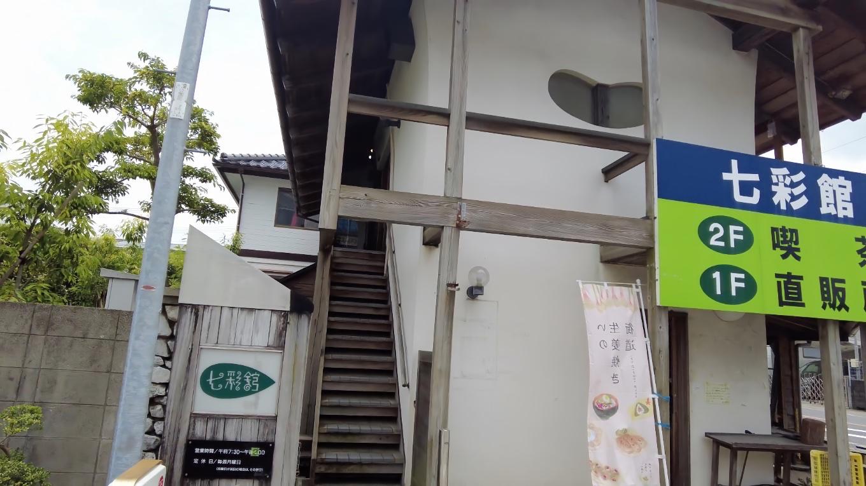 ここの敷地にある七彩舘 しちさいかん という喫茶店は オーナーが変わってからまだ行っていない