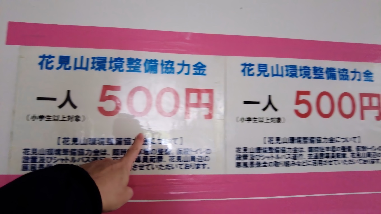 入山料は 一人500円