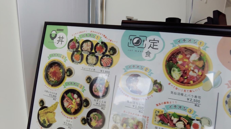 レストランのメニューに さっき食べた冷やし中華が恨めしい 苦笑