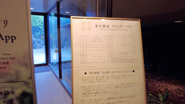 東京雲海 というイベントを開催中だった