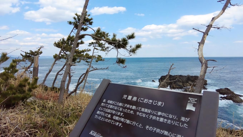 児置島 こおきじま には 海藻取りに夢中になり海が荒れてやむなく子供を置き去りにしたという伝説が残る