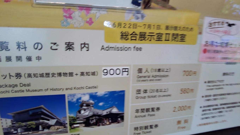 入館料は700円