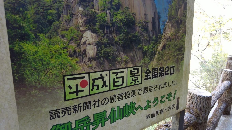 昇仙峡は読売新聞社の読者投票で選ぶ平成百景で第2位をとったそうだ