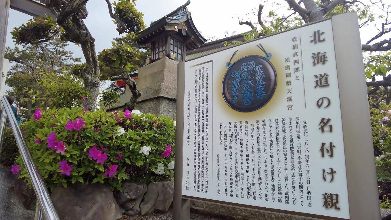 北海道の名付け親の宝鏡の説明看板