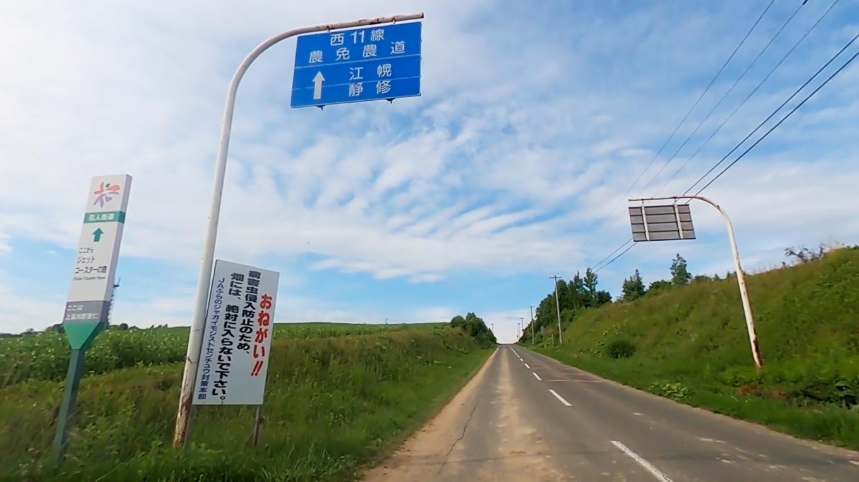 北海道空知郡上富良野町にあるジェットコースターの路にやってきた