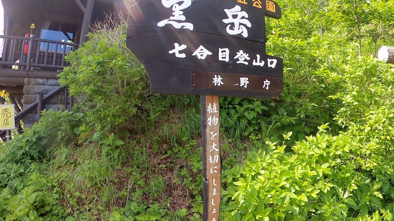 7合目登山口から登山開始