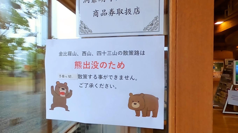 入り口に 熊の出没 の張り紙があってビビる 汗