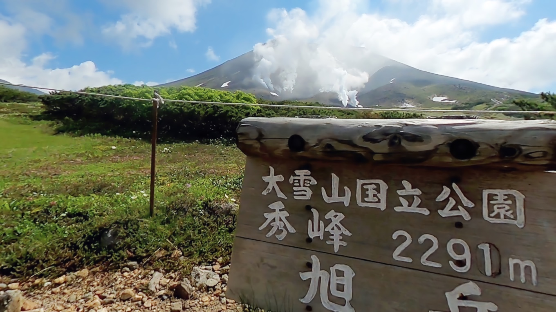 2 291mで 北海道最高峰だ